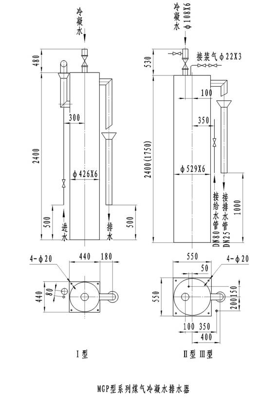 sj/mgp型系列煤气冷凝水排水器